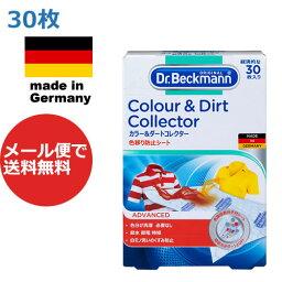 【メール便で送料無料】正規輸入品 30枚入り ドクターベックマン ランドリーケア カラー&ダートコレクター 色移り防止シート 色ものも一緒にお洗濯!(Colour&Dirt Collector,<strong>ギフト</strong>)10P03Dec16洗濯機用 (Dr.Beckmann) 色落ち