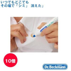 ドクターベックマン ステインペン しみ抜き