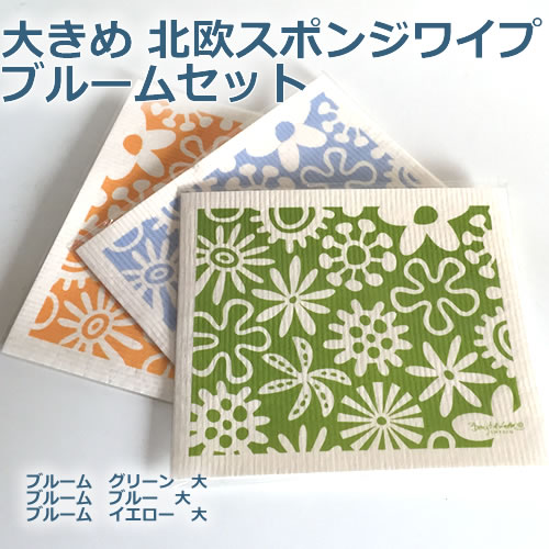 ★Slightly bigger ★ オーレ Excel sponge wipe (entrance sponge mat, family celebration, petit gift moving greetings Olle Eksell large size moving celebration opening of a store celebration wedding present Nordic Mid-Century Collection05P25Apr13)