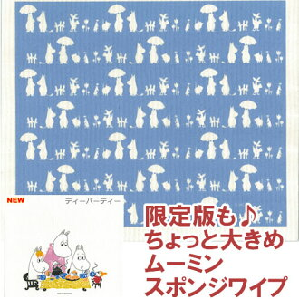 4 Design ★ large ★ Moomin sponge wipe Moomin silhouette BL/WH, Tulip & snufkin (drain sponge mats moving greetings from moving celebration Grand opening celebration oversized towel gift popular fs2gm birth celebration 10P10Nov13