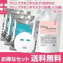 送料無料!【プリュプラセンタミルク(500ml)+プラセンタマスク(35枚入)×3袋セット】