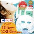 [あす楽対応]送料無料!お得な3袋セット♪【プリュ プラセンタ モイスチュアマスク(35枚入)×3袋セット】[TM][通]シートパック マスク パックシート フェイスマスク 顔用 美容マスク plus 日本製 100枚以上[KK]