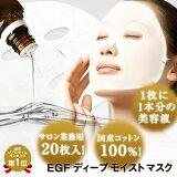 今だけ!【プリュ EGF ディープモイストマスク(20枚入)】[M1]シートパック シートマスク 美容マスク フェイスマスク EGFマスク 顔用美容液 プラチナ 白金 プラセンタ