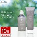 【ポイント10倍】リニューアル クレ