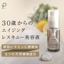 美容液 【プリュ APPS アドバンスエッセンス(30ml)...