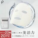 ポイント20倍! ヒト幹細胞コスメ パック シートマスク【プリュ セルリファイン パワ