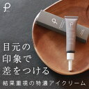 アイクリーム 【プリュ インテンシブリフトアイクリーム(15g)】目元 乾燥 たるみ