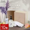 【ポイント10倍】【送料無料】プレゼント ギフト 贈り物 セ...