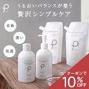 クーポンで10%OFF!ローション 乳液【プリュ うるおい化...