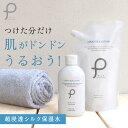化粧水 【プリュ うるおい シルクローション】ボトル、パウチ...