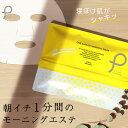 パック シートマスク【プリュ ワンミニット モーニングマスク(30枚入)】フェイスパ