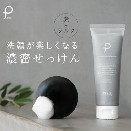 <strong>洗顔</strong>フォーム 石けん【プリュ クリアファイン ブラック ソープ】 <strong>洗顔</strong>料 泡 石けん 美容ソープ 無添加 固形 ルイール [通][YP][NP3][T1]