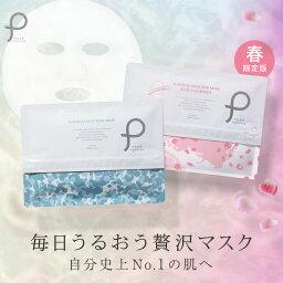 【送料無料】※2020年3月4日20___00春限定版&半額クーポンSTART! シートマスク パック 【プリュ プラセンタ モイスチュアマスク(35枚入)】 フェイスマスク スキンケア マスク マスクパック フェイスパック 化粧水 <strong>日本製</strong> [yami][YP][通]