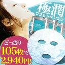 [プリュ新作] どっさり105枚で2940円!プラセンタ極潤マスクが今なら70%OFF!【