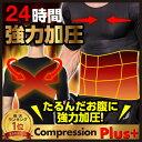 送料無料★ランキング1位【加圧シャツ Tシャツ タンクトップ...