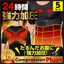 5枚セット★ランキング1位【加圧シャツ Tシャツ タンクトップ コンプレッション プラス