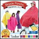 ★2点セット★【自転車用レインコート と レインコート吸水袋...