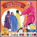★2点セット★【ロングポンチョレインコート と レインコート吸水袋の2点セット】自転車