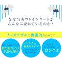 ★送料無料★ランキング1位【レインコート ロング ポ...