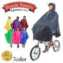 送料無料★ランキング1位【レインコート 自転車用 バイク用】...