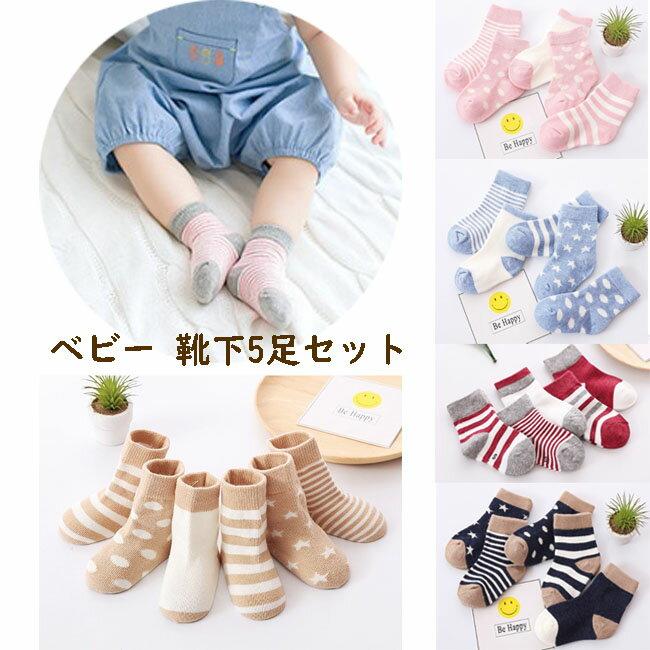 送料無料ベビー靴下5足セットソックス男の子女の子8〜13cmシンプルボーダー出産準備子供服専門店おし
