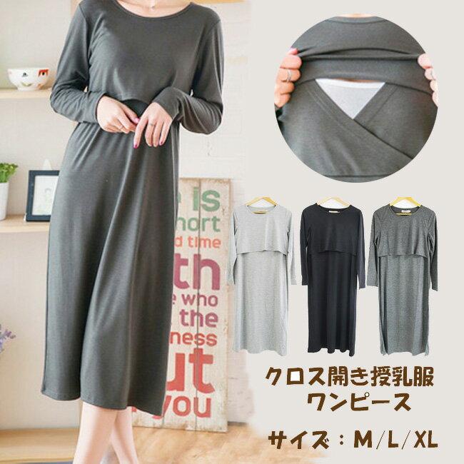 授乳服ワンピース長袖産後マタニティクロス授乳口付き大きいサイズ3カラーM・L・XLサイズネコポス可マ
