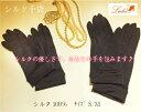 シルク100%手袋 防寒 紫外線対策 おやすみ手袋 シルクニ...