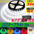 【みなとみライト】LEDテープライト 5m LEDテープ SMD3528+電源アダブターセット 正面発光 間接照明 看板照明