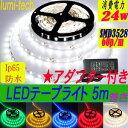 【みなとみライト】【防水タイプ】LED テープライト 5m LEDテープ SMD3528+電源アダブターセット 正面発光 間接照明 看板照明 LED テープライト