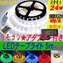 【みなとみライト】led テープライト LED【3528RGB】テープライト5M+電源アダプター +【調光器 セット】 間接照明◆3528-RGB+調色セット