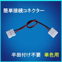LEDテープライト単色 用 延長コネクター(2Pin用)