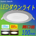 LEDダウンライト円形4W開口径100mm