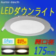LEDダウンライト円形15W開口径175mm
