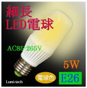 LED 電球 e26 円柱形 LED電球T形 40W相当 電球色