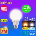 10000円以上送料無料 LED電球 E26 消費3W 電球 ledライト 防虫 ledランプ 電球色 昼光色 色選択 LED電球 E26