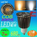 【新入荷】LEDスポットライト LED電球 e11口金 70w形相当 led電球電球色 昼光色 LEDハロゲン電球 JDRΦ50 LEDライト COB 70W ...