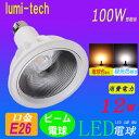 LEDビーム電球 100W相当形 PAR38 led電球 ビームランプ型 E26口金 電球色 12Wビーム球型 電球色/昼光色選択