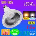 LEDビーム電球 150W相当形 PAR38 led電球 ビームランプ型 E26口金 電球色 16Wビーム球型 電球色/昼光色選択(SP-A16/D16)