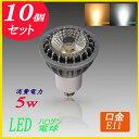 ●10個セット●led電球 e11口金 50w形相当 LEDスポットライト 電球色/昼光色選択 LEDハロゲン電球 JDRΦ50 LEDライト COB 40W 60W