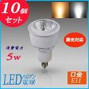 【調光対応】【10個セット】led電球 e11口金 50w形相当 LEDスポットライト 高演色性 ホワイトボディ 電球色/昼光色選択 LEDハロゲン電球 JDRΦ50 LEDライト COBタイプ