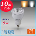 【新入荷】●10個セット●led電球 e11口金 50w形相当 LEDスポットライト 電球色 昼光色 LEDハロゲン電球 JDRΦ50 LEDライト COB 40W 60W 激安(SP-W-D5/A5*10)