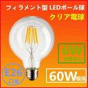 LED電球 LEDライト E26 LED電球ボール球フィラメント クリア広角360度 6W 60W相当 エジソンランプ