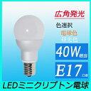 LEDミニクリプトン電球E17 小形電球40W相当 led小型電球E17口金 広角 電球色相当