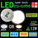 LEDシーリングライト 12W ミニシーリング4.5畳まで用 LED小型シーリングライト 工事不要 取り付け簡単!