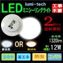 【2個set送料無料】LEDシーリングライト 12W ミニシーリング4.5畳まで用 LED小型シーリングライト 工事不要 取り付け簡単!
