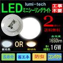 【2個set送料無料】LEDシーリングライト 15W ミニシーリング4.5畳まで用 LED小型シーリングライト 工事不要 取り付け簡単!