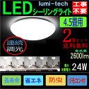 【2個セット送料無料】LEDシーリングライト4.5畳-6畳用 24W リモコン付 天井照明 無段階連続調光