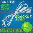 ショッピングLED LED蛍光灯器具一体型用スイッチ付きケーブル◆SW-2M