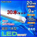 ●30本セット●LED蛍光灯20W型 器具一体型 高輝度1000LM 60cm 100V/200V対