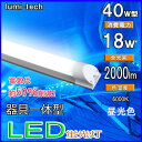 LED 蛍光灯 直管 40W型 器具一体型 高輝度2000LM 120cm 100V/200V対応 led蛍光灯 40w形 直管型 120cm 40w型 led...